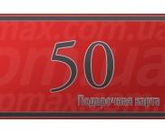 Подарочная карта 50грн