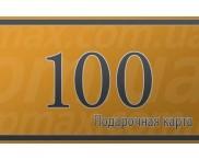 Подарочная карта 100грн