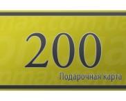 Подарочная карта 200грн