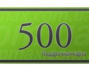 Подарочная карта 500грн