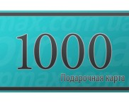 Подарочная карта 1000грн