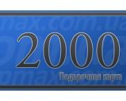 Подарочная карта 2000грн